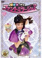 ひみつ×戦士 ファントミラージュ! Vol.4