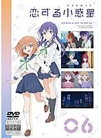 恋する小惑星 Vol.6