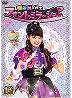ひみつ×戦士 ファントミラージュ!Vol.12