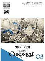 白猫プロジェクト ZERO CHRONICLE 第3巻