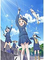 放課後ていぼう日誌 Vol.3