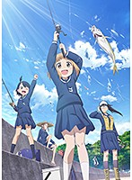 放課後ていぼう日誌 Vol.5