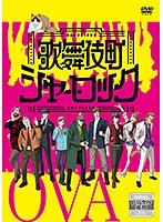 「歌舞伎町シャーロック」OVA