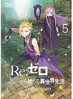 Re:ゼロから始める異世界生活 2nd season 5