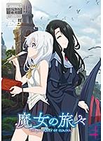 魔女の旅々 第4巻