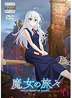 魔女の旅々 第6巻