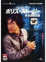 ポリス・ストーリー 香港国際警察 デジタル・リマスター版