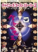 チャイニーズ・ゴースト・ストーリー2 デジタル・リマスター版