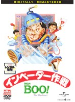 Mr.BOO! インベーダー作戦 デジタル・リマスター版