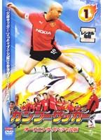 カンフーサッカー 1