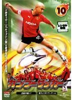 カンフーサッカー 10