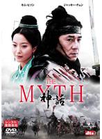 THE MYTH 神話