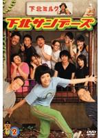 下北サンデーズ Vol.2