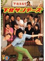 下北サンデーズ Vol.3