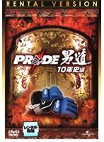 PRIDE 男道 10年史編