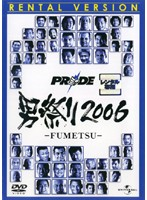 PRIDE 男祭り2006-FUMETSU-