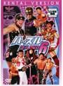 「ハッスル」注入DVD 6