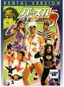 「ハッスル」注入DVD 8