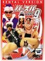 「ハッスル」注入DVD 9