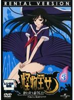 怪物王女 vol.3