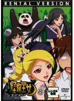 怪物王女 vol.8
