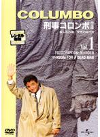刑事コロンボ 完全版 Vol.1