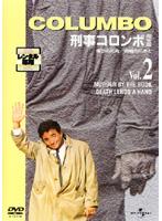 刑事コロンボ 完全版 Vol.2
