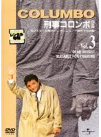 刑事コロンボ 完全版 Vol.3