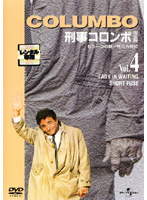 刑事コロンボ 完全版 Vol.4