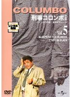 刑事コロンボ 完全版 Vol.5