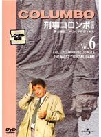 刑事コロンボ 完全版 Vol.6