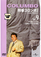 刑事コロンボ 完全版 Vol.9