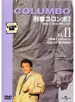 刑事コロンボ 完全版 Vol.11