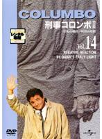 刑事コロンボ 完全版 Vol.14