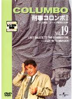 刑事コロンボ 完全版 Vol.19