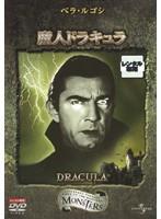 魔人ドラキュラ Dracula