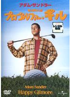 俺は飛ばし屋/プロゴルファー・ギル