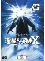 遊星からの物体X