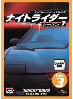 ナイトライダー シーズン1 Vol.3