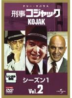 刑事コジャック シーズン1 Vol.2