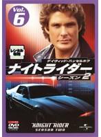 ナイトライダー シーズン2 Vol.6