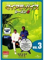 マイアミ・バイス シーズン2 VOL.3