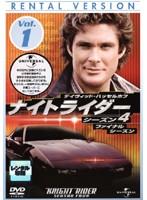 ナイトライダー シーズン4 Vol.1
