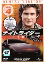 ナイトライダー シーズン4 Vol.4