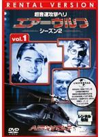 超音速攻撃ヘリ エアーウルフ シーズン2 vol.1