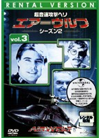 超音速攻撃ヘリ エアーウルフ シーズン2 vol.3