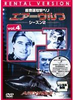 超音速攻撃ヘリ エアーウルフ シーズン2 vol.4