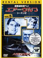超音速攻撃ヘリ エアーウルフ シーズン2 vol.5