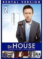Dr.HOUSE シーズン1 Vol.2