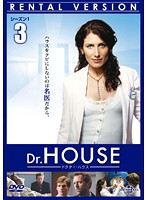 Dr.HOUSE シーズン1 Vol.3